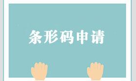 哈尔滨条形码公司介绍